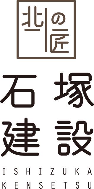北海道「北の匠 石塚建設」
